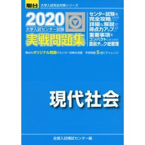 2020・駿台 大学入試センター試験 実戦問題集 現代社会