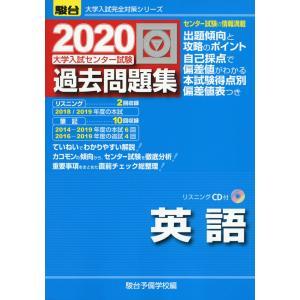 2020・駿台 大学入試センター試験 過去問題集 英語|gakusan