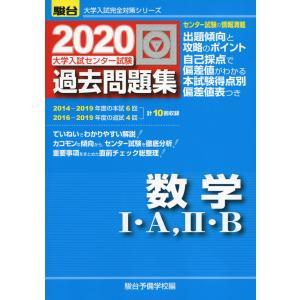 大学入試完全対策シリーズ 2020・駿台 大学入試センター試験 過去問題集 数学I・A、II・B  ...