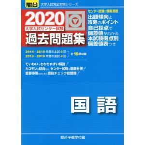 2020・駿台 大学入試センター試験 過去問題集 国語