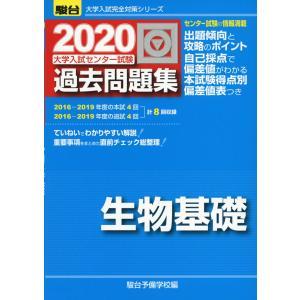 大学入試完全対策シリーズ 2020・駿台 大学入試センター試験 過去問題集 生物基礎  ISBN10...