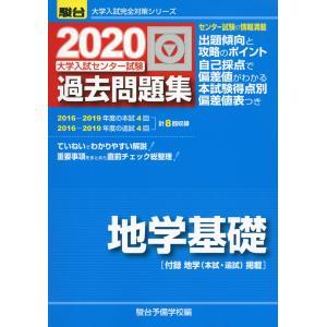 2020・駿台 大学入試センター試験 過去問題集 地学基礎