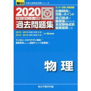 大学入試完全対策シリーズ 2020・駿台 大学入試センター試験 過去問題集 物理  ISBN10:4...