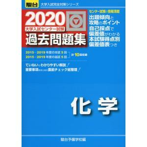 大学入試完全対策シリーズ 2020・駿台 大学入試センター試験 過去問題集 化学  ISBN10:4...