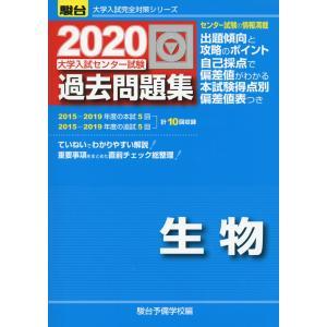 大学入試完全対策シリーズ 2020・駿台 大学入試センター試験 過去問題集 生物  ISBN10:4...