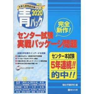 2020・駿台 青パック センター試験 実戦パッケージ問題|gakusan