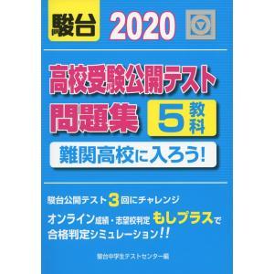 2020 高校受験公開テスト問題集 難関高校に入ろう!|gakusan
