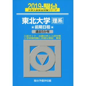 大学入試完全対策シリーズ 2019・駿台 東北大学[理系] 前期日程 過去5か年  ISBN10:4...