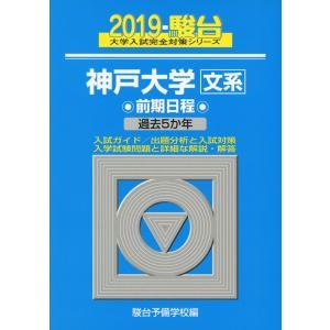 大学入試完全対策シリーズ 2019・駿台 神戸大学[文系] 前期日程 過去5か年  ISBN10:4...