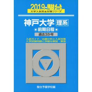 大学入試完全対策シリーズ 2019・駿台 神戸大学[理系] 前期日程 過去3か年  ISBN10:4...