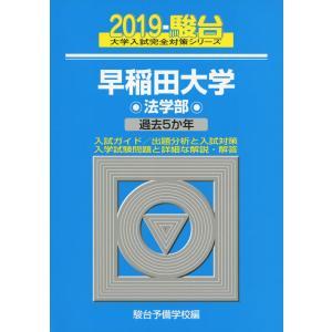 大学入試完全対策シリーズ 2019・駿台 早稲田大学 法学部 過去5か年  ISBN10:4-796...