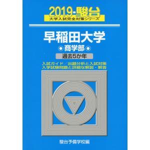 大学入試完全対策シリーズ 2019・駿台 早稲田大学 商学部 過去5か年  ISBN10:4-796...
