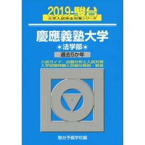 2019・駿台 慶應義塾大学 法学部|gakusan