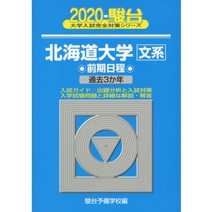 大学入試完全対策シリーズ 2020・駿台 北海道大学[文系] 前期日程 過去3か年  ISBN10:...