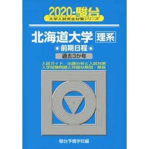 2020・駿台 北海道大学[理系] 前期日程|gakusan