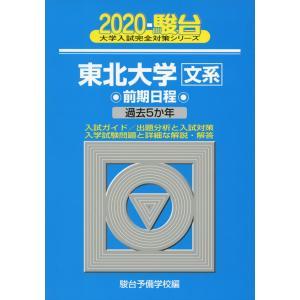 大学入試完全対策シリーズ 2020・駿台 東北大学[文系] 前期日程 過去5か年  ISBN10:4...
