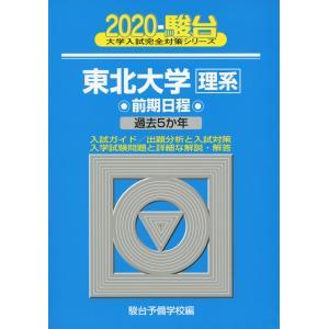 大学入試完全対策シリーズ 2020・駿台 東北大学[理系] 前期日程 過去5か年  ISBN10:4...