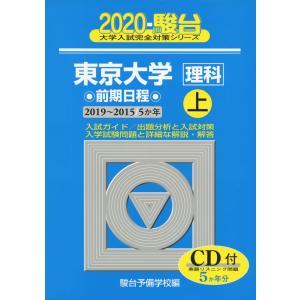 2020・駿台 東京大学[理科] 前期日程(上)|gakusan