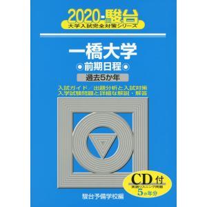 大学入試完全対策シリーズ 2020・駿台 一橋大学 前期日程 過去5か年  ISBN10:4-796...
