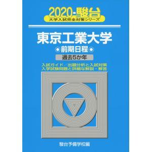 大学入試完全対策シリーズ 2020・駿台 東京工業大学 前期日程 過去5か年  ISBN10:4-7...