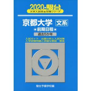 大学入試完全対策シリーズ 2020・駿台 京都大学[文系] 前期日程 過去5か年  ISBN10:4...