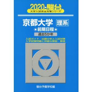 大学入試完全対策シリーズ 2020・駿台 京都大学[理系] 前期日程 過去5か年  ISBN10:4...