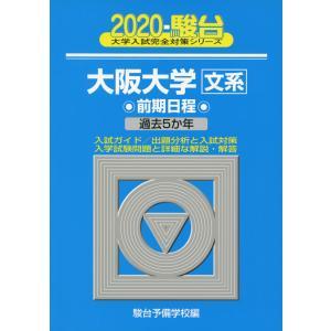 大学入試完全対策シリーズ 2020・駿台 大阪大学[文系] 前期日程 過去5か年  ISBN10:4...