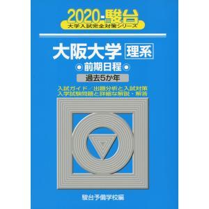 大学入試完全対策シリーズ 2020・駿台 大阪大学[理系] 前期日程 過去5か年  ISBN10:4...