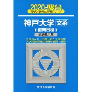 大学入試完全対策シリーズ 2020・駿台 神戸大学[文系] 前期日程 過去5か年  ISBN10:4...