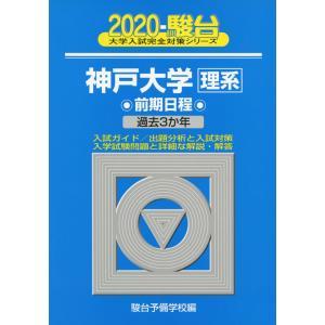 大学入試完全対策シリーズ 2020・駿台 神戸大学[理系] 前期日程 過去3か年  ISBN10:4...