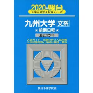 大学入試完全対策シリーズ 2020・駿台 九州大学[文系] 前期日程 過去3か年  ISBN10:4...