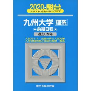 大学入試完全対策シリーズ 2020・駿台 九州大学[理系] 前期日程 過去3か年  ISBN10:4...