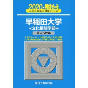 大学入試完全対策シリーズ 2020・駿台 早稲田大学 文化構想学部 過去5か年  ISBN10:4-...