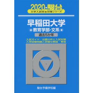 大学入試完全対策シリーズ 2020・駿台 早稲田大学 教育学部-文系 過去5か年  ISBN10:4...