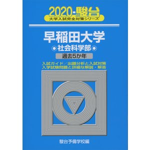 大学入試完全対策シリーズ 2020・駿台 早稲田大学 社会科学部 過去5か年  ISBN10:4-7...