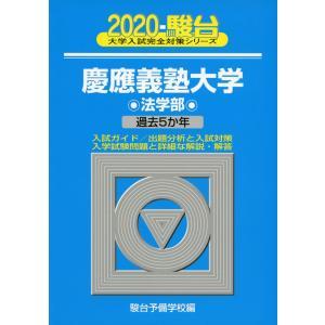 大学入試完全対策シリーズ 2020・駿台 慶應義塾大学 法学部 過去5か年  ISBN10:4-79...