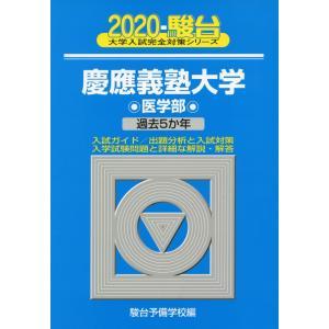 大学入試完全対策シリーズ 2020・駿台 慶應義塾大学 医学部 過去5か年  ISBN10:4-79...