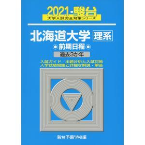 2021・駿台 北海道大学 理系 前期日程
