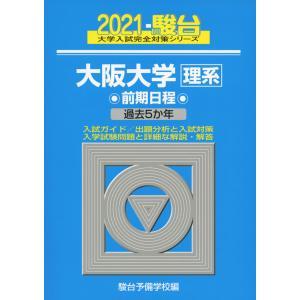 2021・駿台 大阪大学[理系] 前期日程