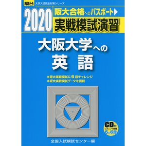 2020・駿台 実戦模試演習 大阪大学への英語|gakusan