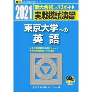 2021・駿台 実戦模試演習 東京大学への英語