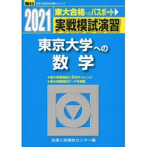 2021・駿台 実戦模試演習 東京大学への数学