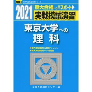 2021・駿台 実戦模試演習 東京大学への理科