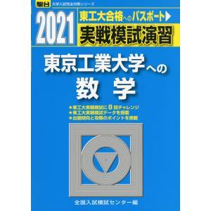 2021・駿台 実戦模試演習 東京工業大学への数学