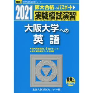 2021・駿台 実戦模試演習 大阪大学への英語