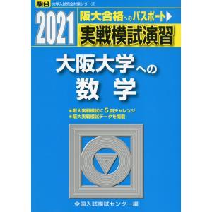 2021・駿台 実戦模試演習 大阪大学への数学