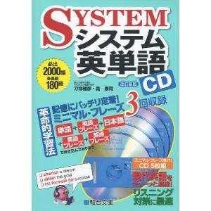 システム英単語 [改訂新版] CD
