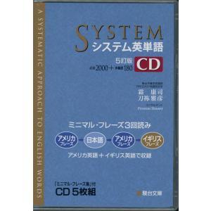 システム英単語 5訂版 CD|gakusan