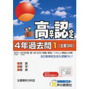 2019年度用 高卒程度認定試験 4年過去問[1] (主要3科)|gakusan