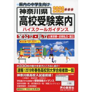 2020年度用 神奈川県 高校受験案内  ISBN10:4-7996-4449-1 ISBN13:9...